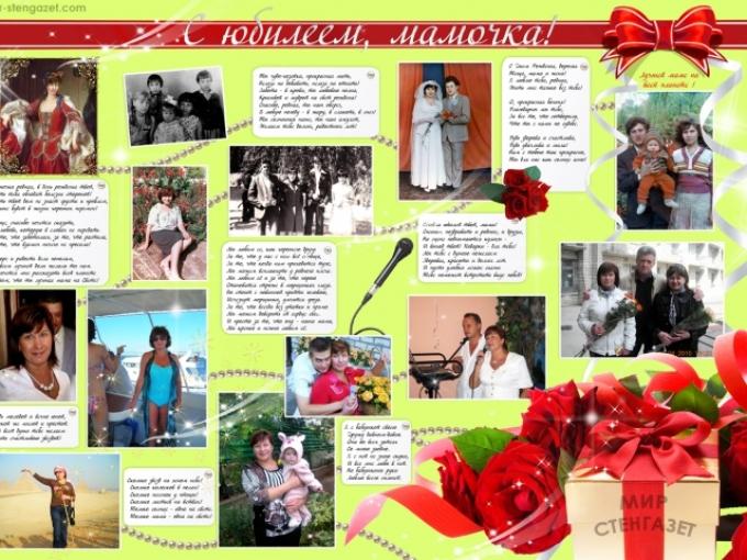 Стихи поздравления для мамы в 75 лет для газеты