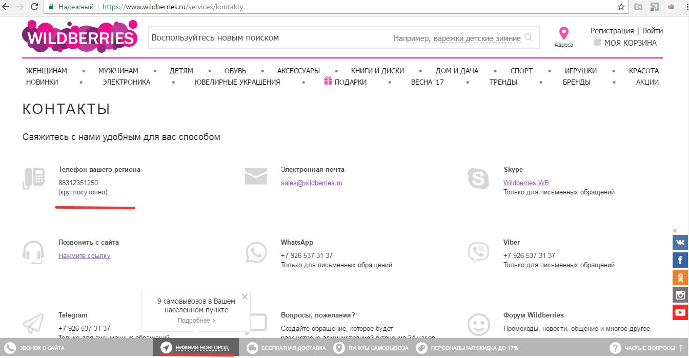 Телефон Интернет Магазина Вайлдберриз В Москве