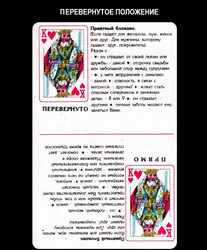 Гадание на картах на короля 36 карт значение гадание на бизнес на картах ленорман