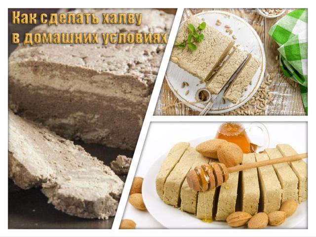 рецепт турецкой халвы в домашних условиях