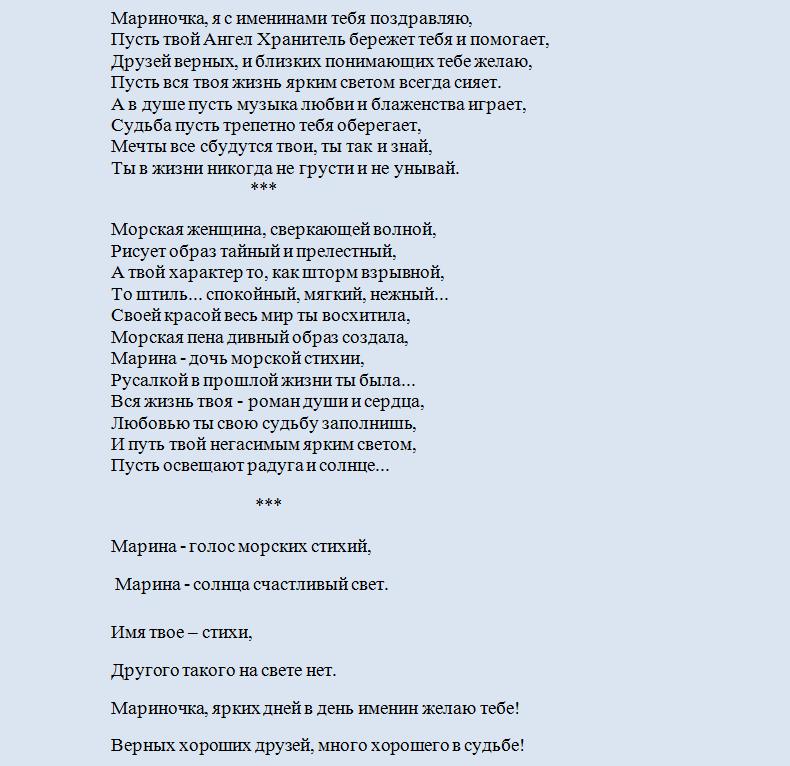Поздравления с днем ангела марины короткие в стихах и прозе