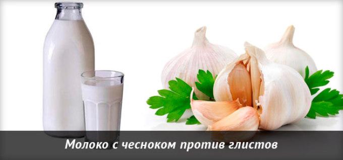 Клизмы из молока и чеснока от глистов