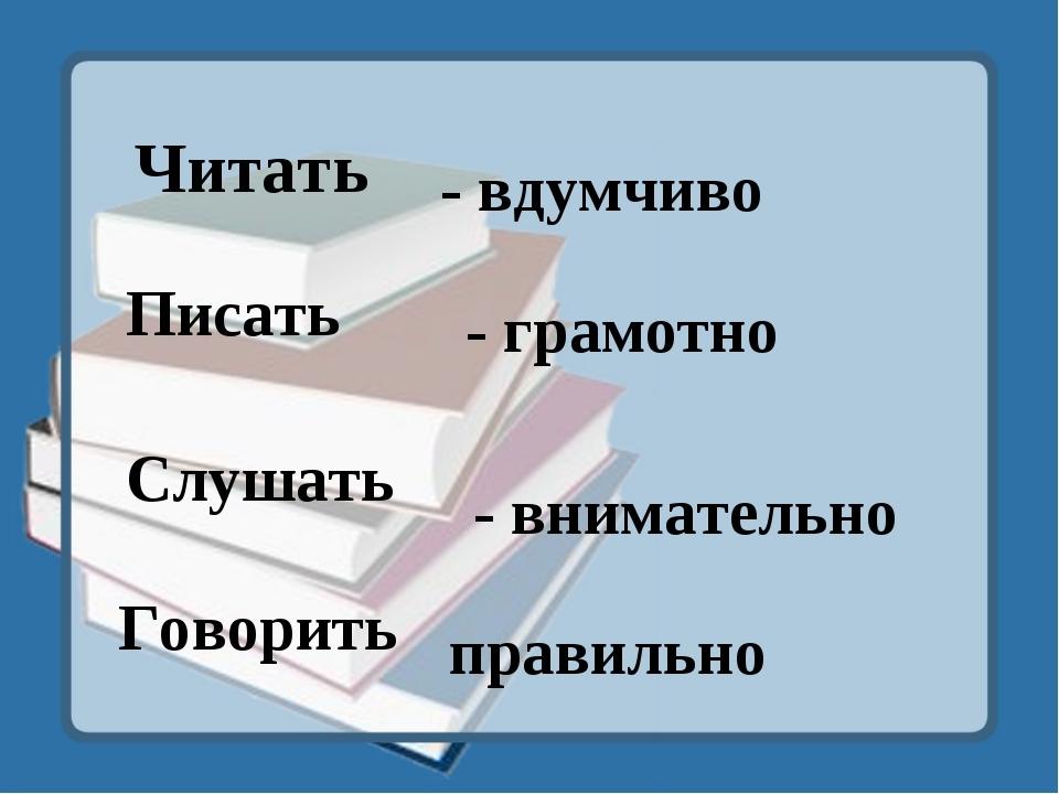 Учимся грамотно писать диктанты
