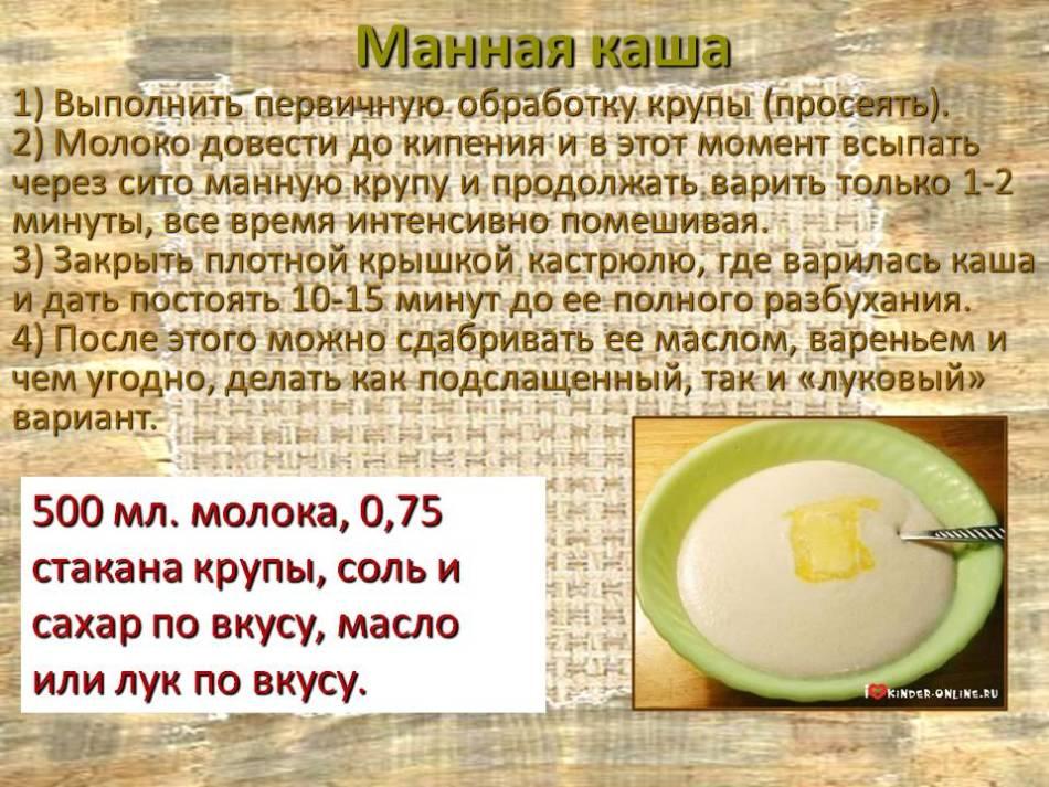 Рецепт манной каши