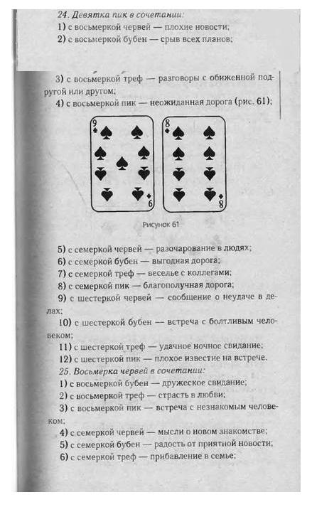8 пик значение карты в гадании гадание предсказание на картах судьбы