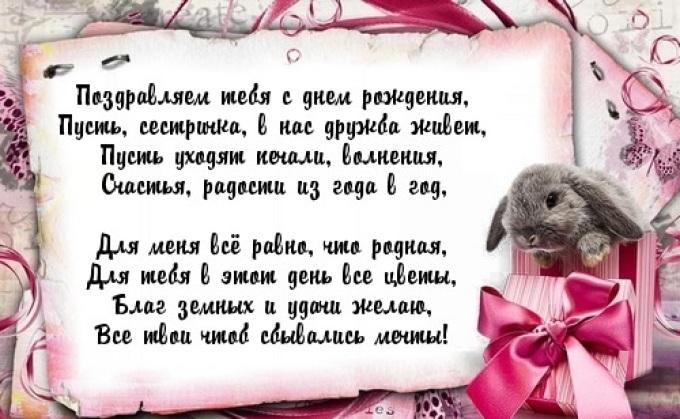 Стих для поздравления с днем рождения сестры