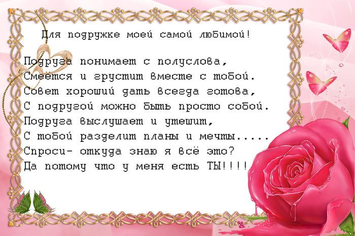 стихи с днем рождения для лучшей подруги трогательные касается олега, никогда