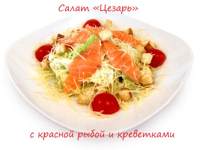 Какие делается салат цезарь
