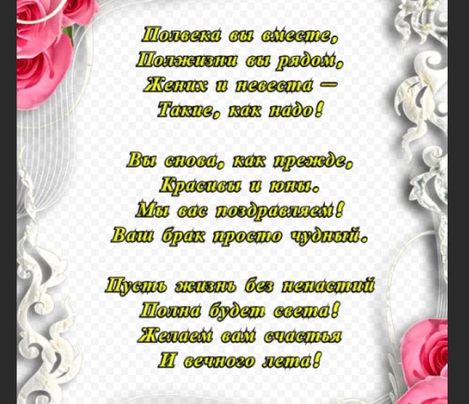 день стихотворение на золотую свадьбу от внучки помнят, каких