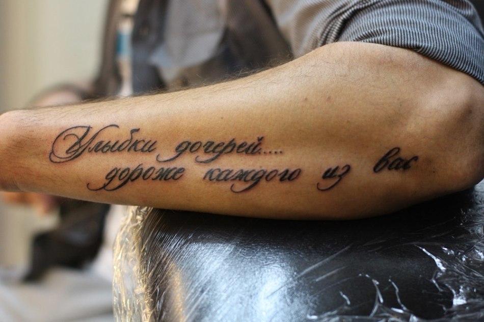 будь аккуратна жизнь это борьба на латыни тату фото планировки цены подходящих