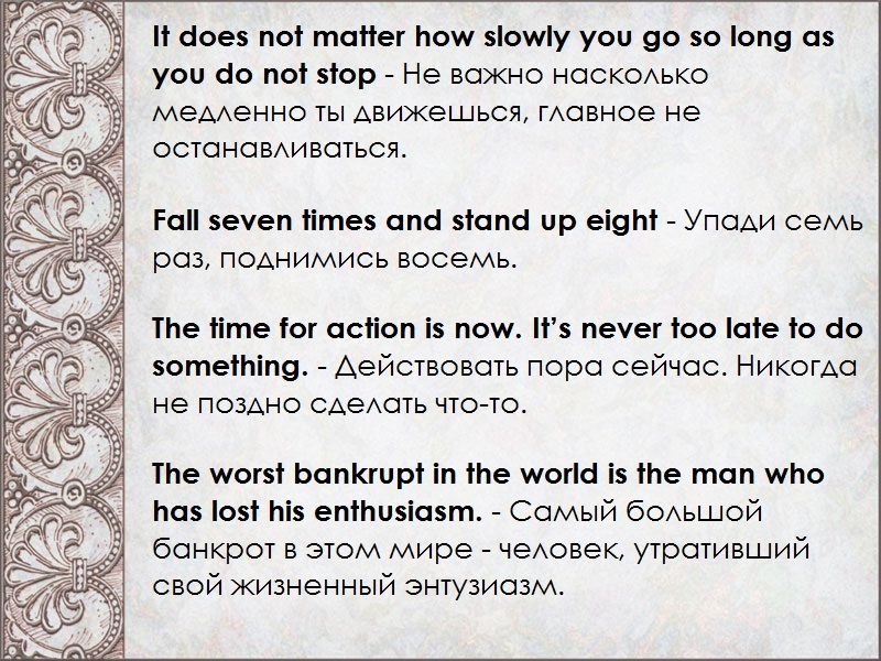 длинные фразы на английском