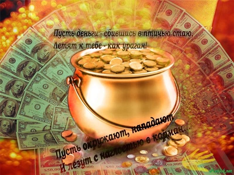 открытки на удачу и богатство урожай бывает один