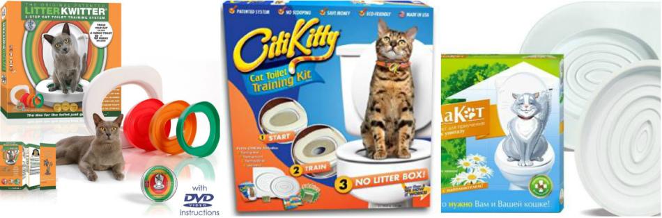 Системы для приучения кота к унитазу.