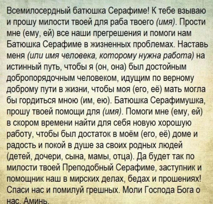 Серафиму