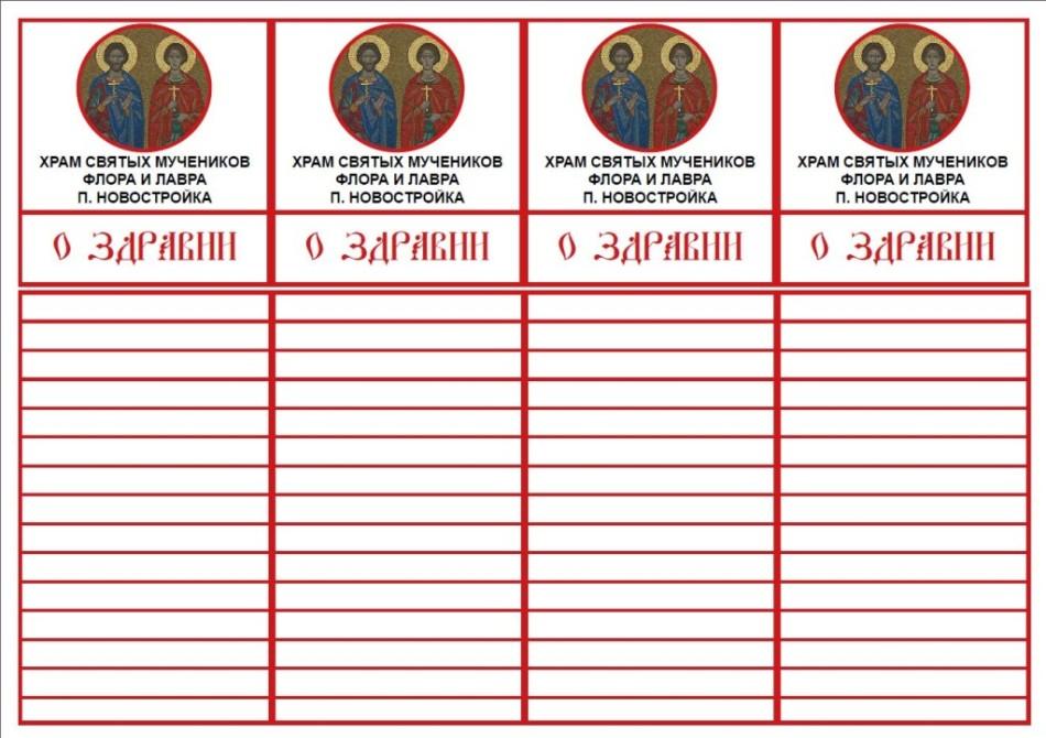 Бланки записок о здравии и о упокоении, бланки церковных записок.