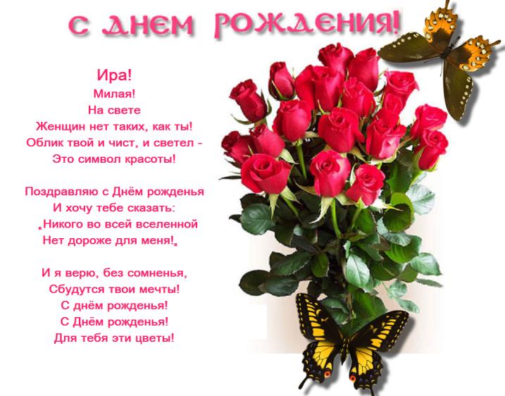 Поздравительные открытки для иры