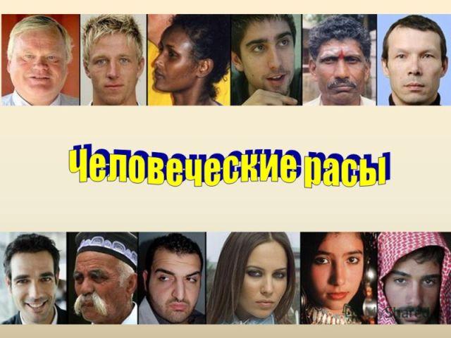 Негройдная монголоидная европиойдная рассы людей