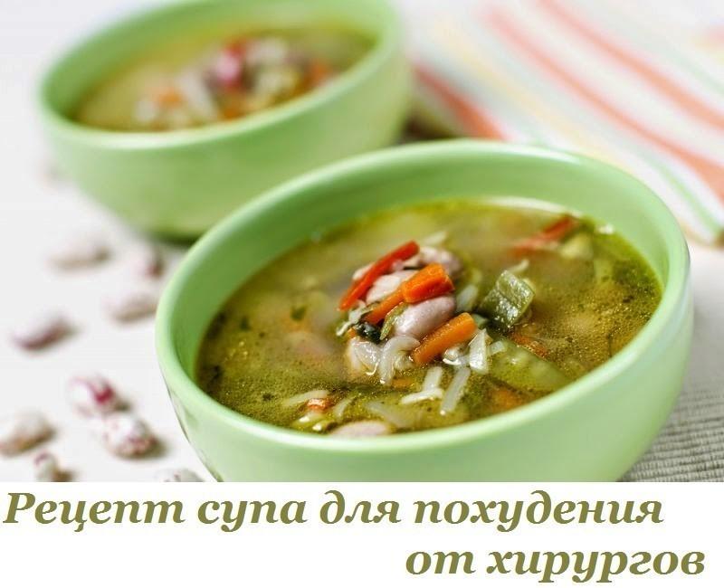 Суп из сельдерея от хирургов