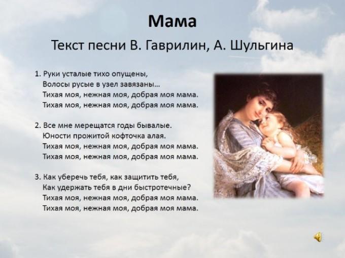 Песни маме