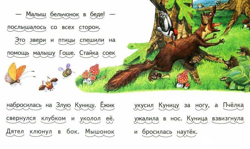 Во сколько дети начинают читать по слогам?
