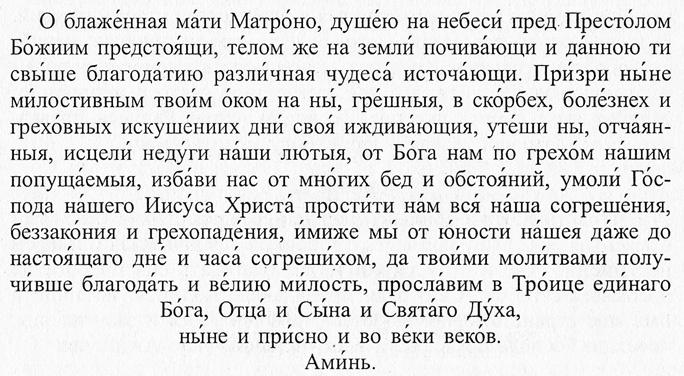 Ещё одна молитва матроне московской
