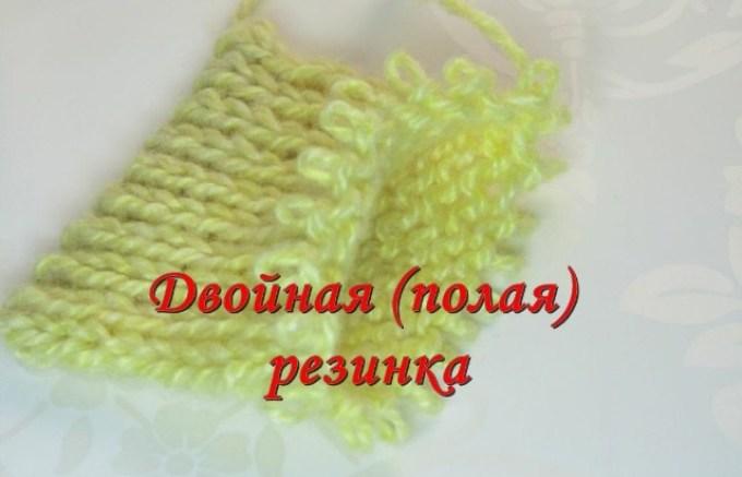 dvoinaya-rezinka Итальянский набор петель спицами: видео, как набрать, способы, эластичный, для резинки 1х1, схема