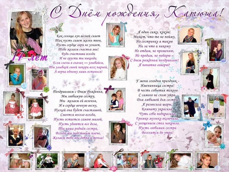 картинки для плаката с днем рождения сестре