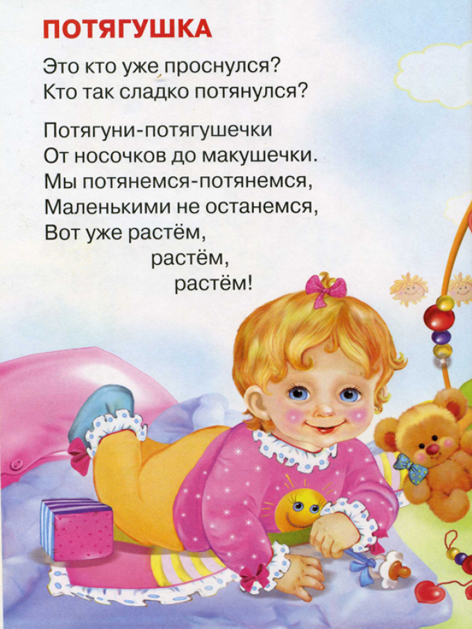 Стихи для самых маленьких детей слушать