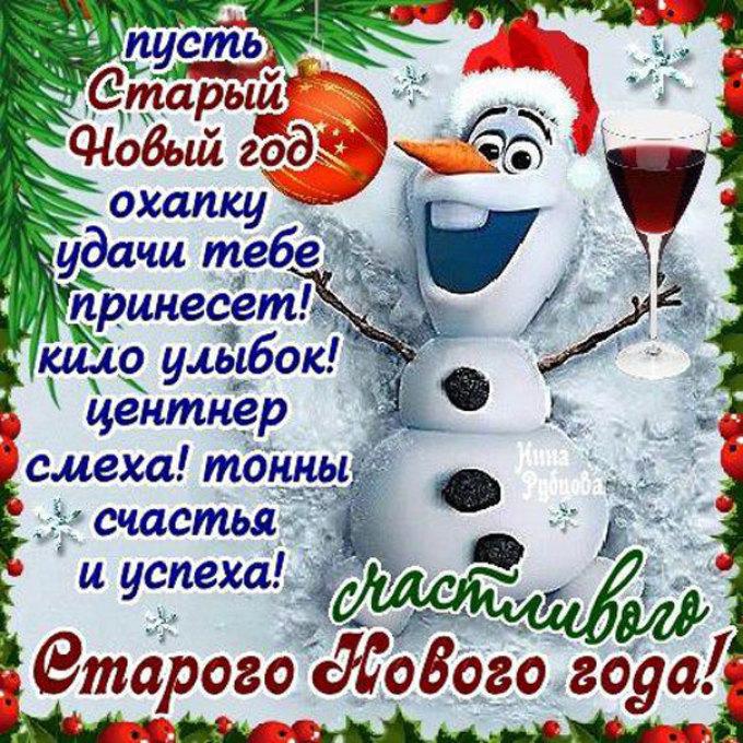 Поздравления со старым новым годом смешные в картинках, смешные