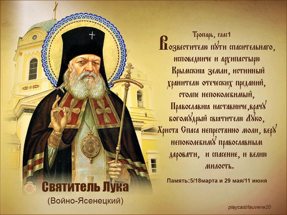 Святой преподобный лука