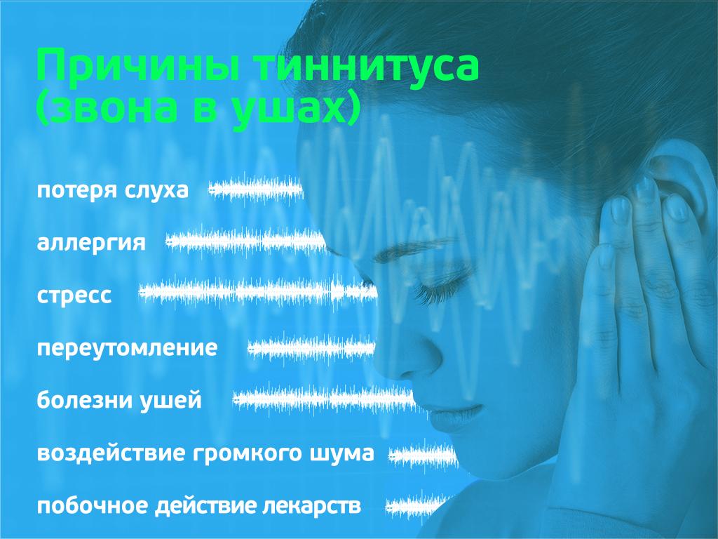 Шум в ушах что делать постоянно синдром анализу беременность дауна крови по