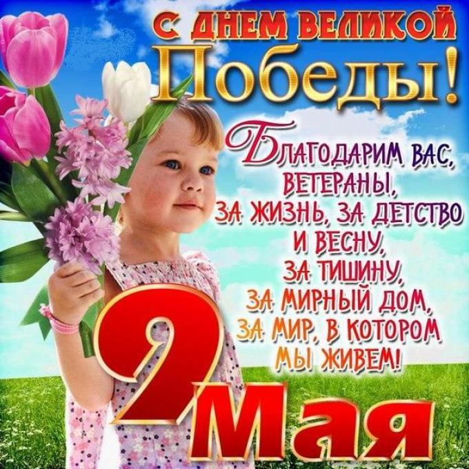 Поздравления к 9 маю