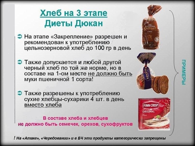 Какой хлеб можно есть при белковой диете