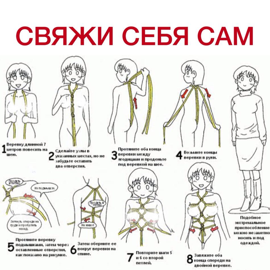 prostaya-obvyazka Как связать самого себя до беспомощного состояния крепко, веревкой, скотчем, ремнем в домашних условиях, чтобы не развязаться: тренировки