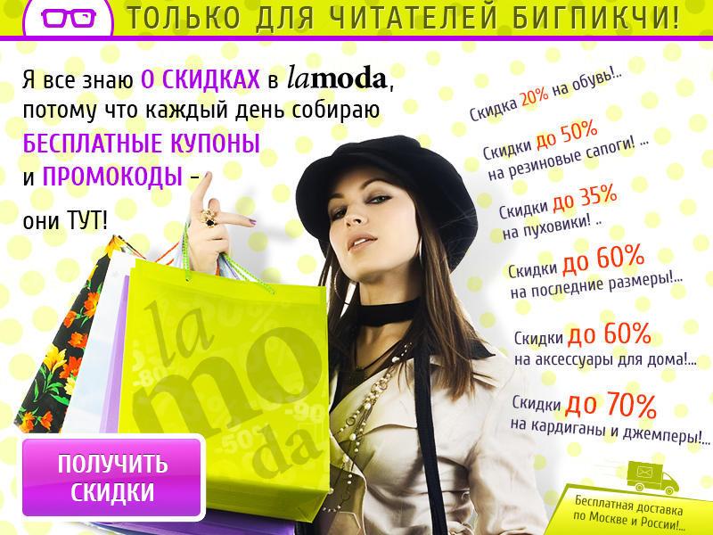 43d8d0fb1100 Ламода в Беларуси  как заказывать товар по телефону и через сайт ...
