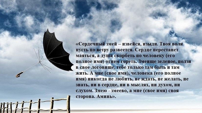 На ветер