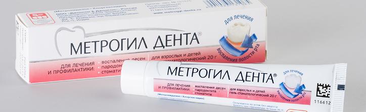 Метрогил-дента: самое эффективное лекарство от стоматита во рту, на языке