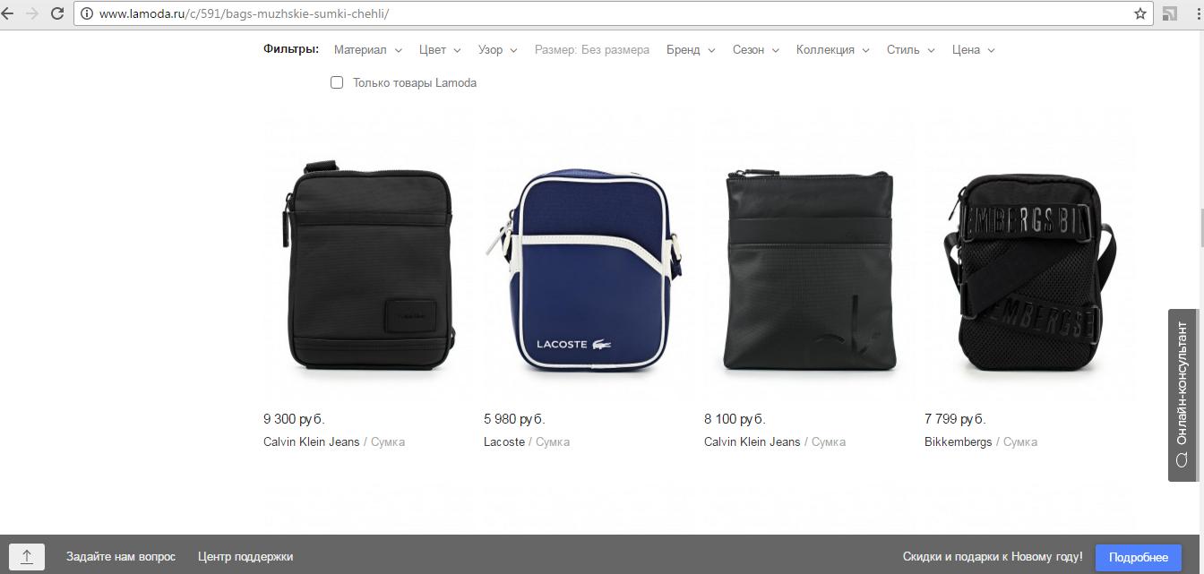 c62894951685 Ламода — мужские сумки из натуральной кожи: обзор, каталог, заказ ...