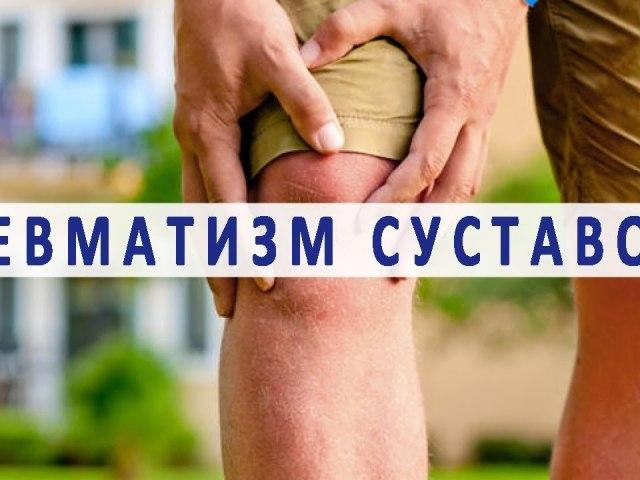 Средства от суставного ревматизма где в омске можно сделать мрт коленного сустава