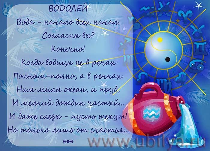 Стихи с днем рождения красивые поздравления водолею
