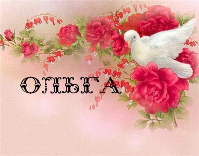 Именная открытка с именем ольга