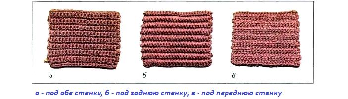 3-vida-vyazaniya-stolbika-bez-nakida Как вязать полустолбик с накидом крючком: варианты для начинающих