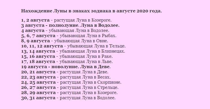 Лунный календарь 2020 года на август