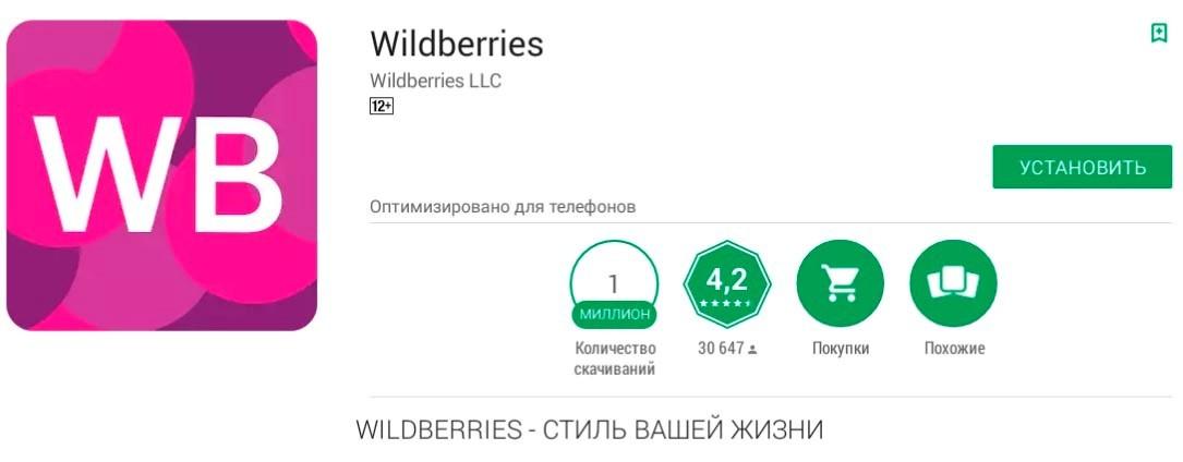 Как скачать и установить приложение Вайлдберриз бесплатно на Айфон и ... e967bf20d31