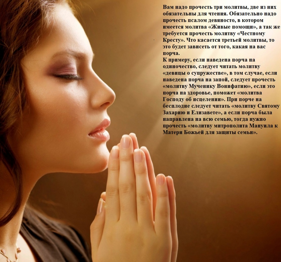 Молитвы в церкви
