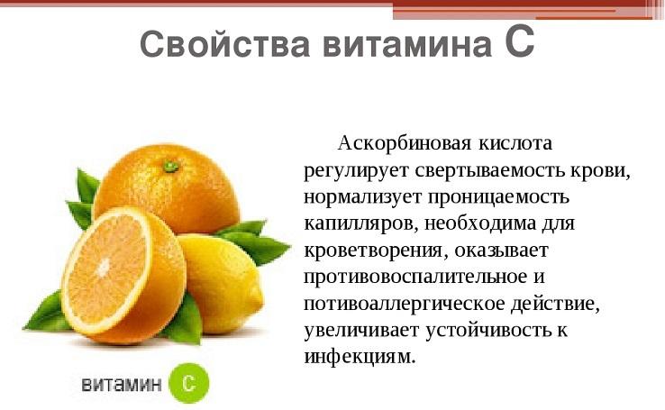 Свойства витамина c