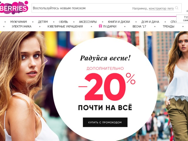 Вайлдберриз Интернет Магазин Официальный Омск Каталог