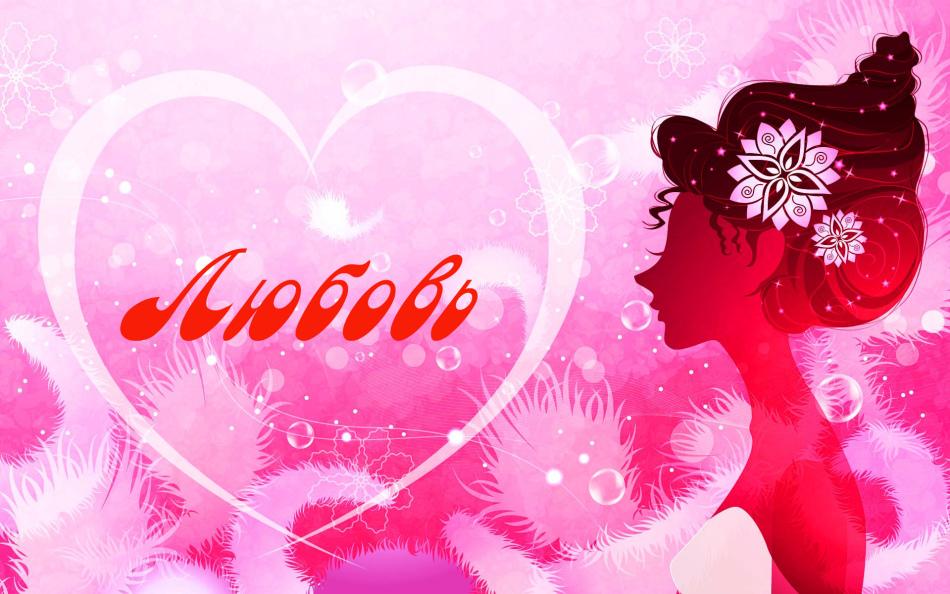 полноэкранные картинки о любви имени танзиля каждой девушки