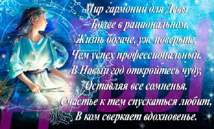 Поздравления с новым годом для знаков зодиака в стихах когда