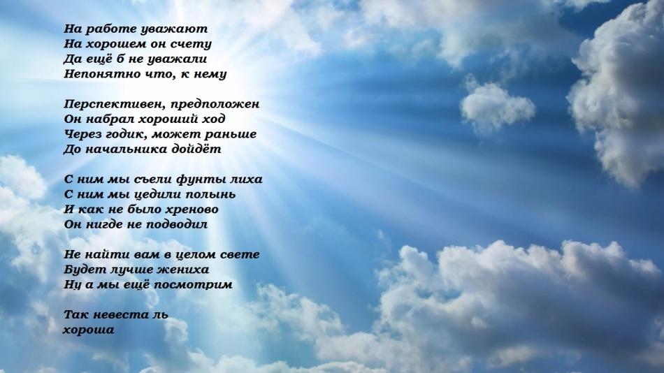 Стихотворение на сватовство в прозе